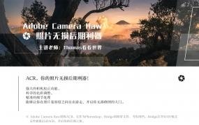 J023.[Thomas看看世界] Adobe Camera Raw:照片无损后期利器