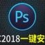 S001.PS软件photoshop 2018 cc win mac中文版