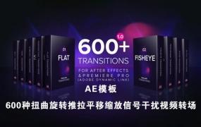 Y011.AE模板-600组推拉平移旋转扭曲透视冲击信号损坏视频转场,轻松实现炫酷转场特效