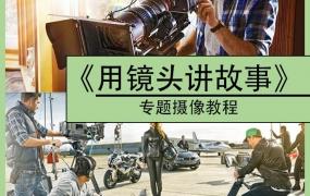 Y046.国外Pr影视制作理论视频教程(又名用镜头讲故事) 中文字幕