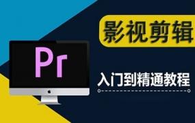 Y048.Adobe Premiere Pro 视频基础剪辑中文视频教程+练习文件