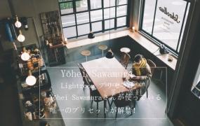 LR140.日本摄影师泽村洋兵(Yōhei Sawamura)万能人文摄影胶片Lightroom预设ACR预设