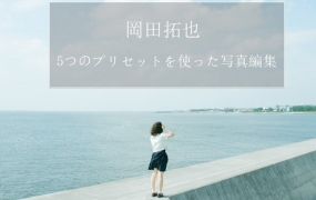 LR141.日系摄影师TakuyaOkada岡田拓也日系小清新INS人像Lightroom预设